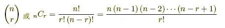<a href=http://www.ab126.com/shuxue/1709.html target=_blank class=infotextkey>组合</a>数公式